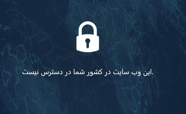 خطای ورود به سایت وان ایکس بت این وب سایت در کشور شما در دسترس نیست.